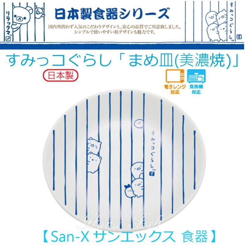 花花魚San X Sumikko gurashi 角落公仔角落生物和風陶瓷點心盤~美濃燒~