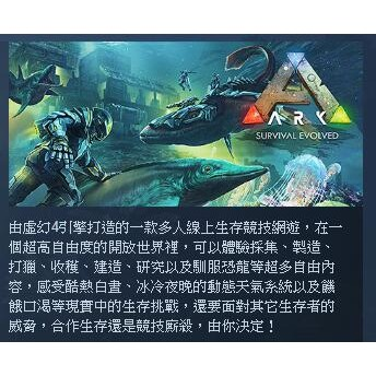 ~夯夯熊電玩~PC 方舟:生存進化ARK Survival Evolved Steam 版