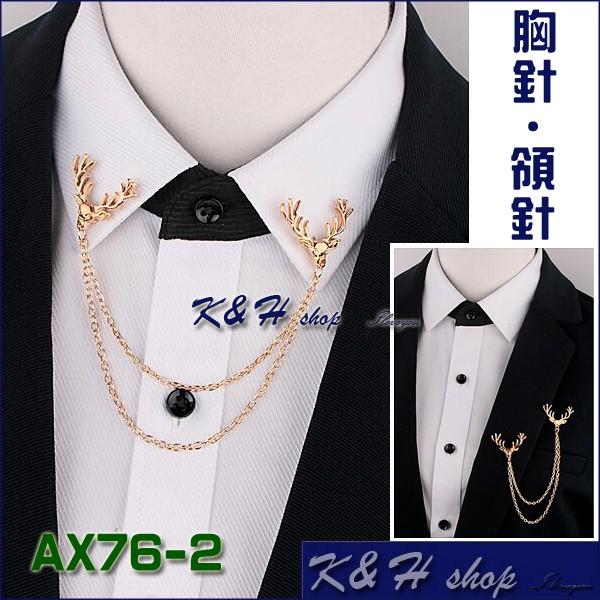K H shop 型男 麋鹿胸針衣領針雙層流蘇鏈條潮男英倫風徽章胸針別針胸章 韓國潮流飾品