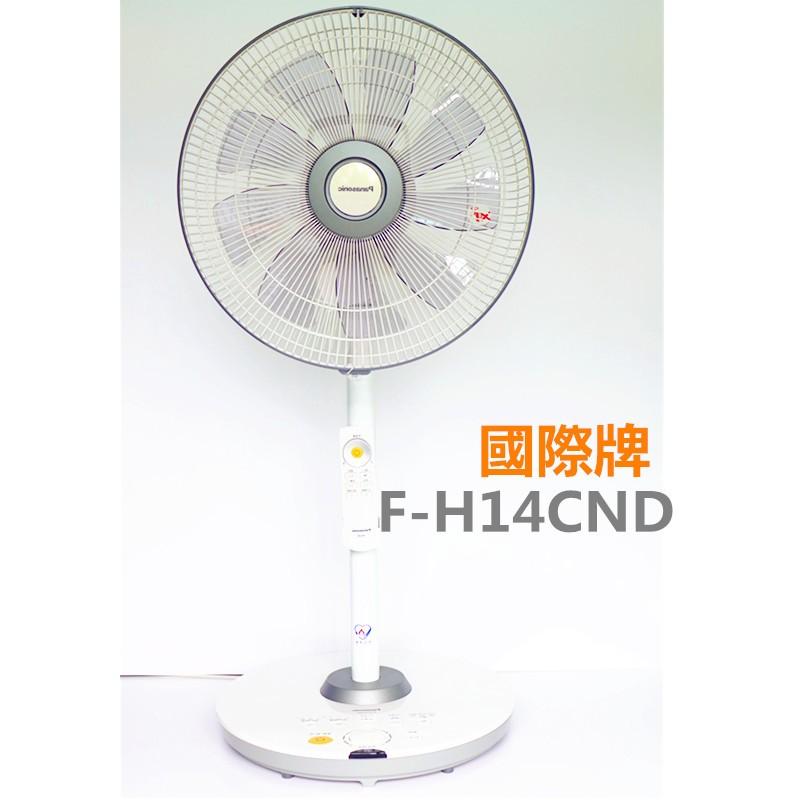 國際牌F H14CND FH14CND 14 吋微電腦DC 變頻負離子立扇遙控擺頭 超靜音