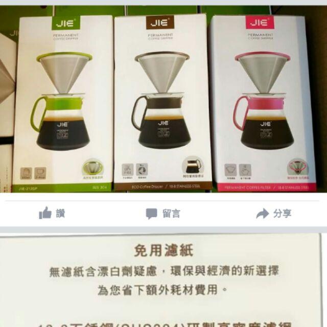 品JIE 繽紛咖啡濾杯組n 送酵素粉免濾紙JIE 繽紛咖啡濾杯組雙層304 不銹鋼極細咖啡