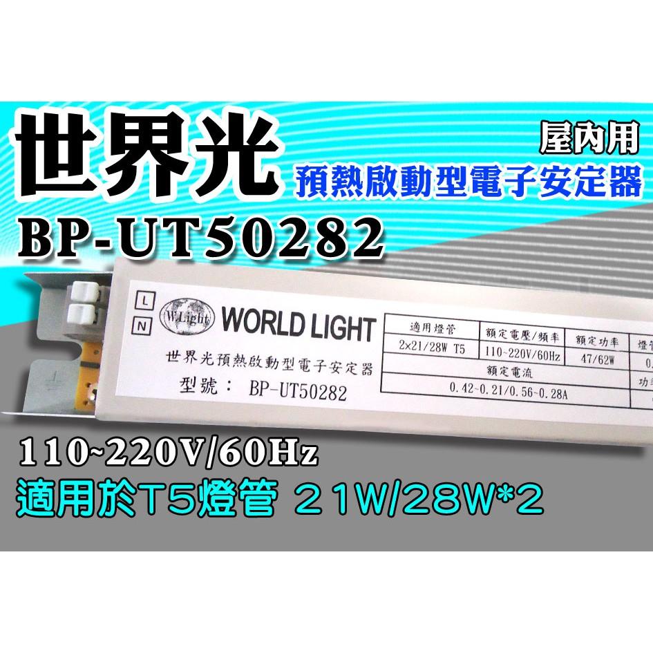 T5 世界光預熱啟動型電子安定器CNS T5 21W 28W 2