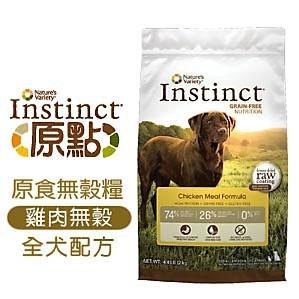 ~ ~原點~雞肉無穀~2 公斤全年齡犬配方4 4 磅,Instinct 本能