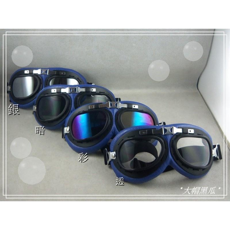 藍色皮革大眼鏡藍皮風鏡哈雷機車廣告 風鏡安全帽 適碗公帽騎士帽皮帽 收據