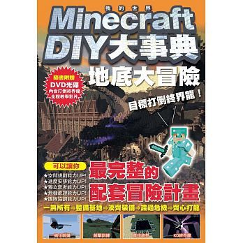 Minecraft DIY 大事典:我的世界地底大冒險,目標打倒終界龍!