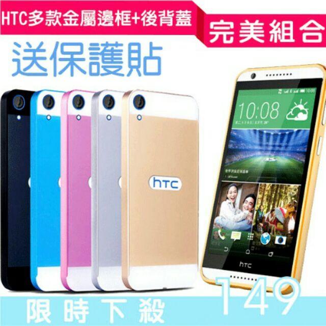 送高透保護貼HTC E9 Desire 826 820 626 816 手機殼超薄完美金屬