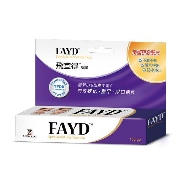 效期 藥局貨,飛宜得凝膠未滅菌FAYD 飛宜得除疤凝膠15g ,~醫妝世家&飛宜得~