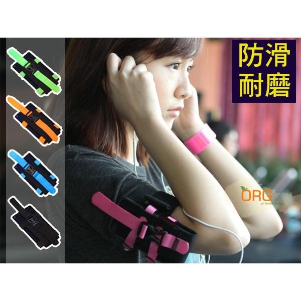 ORG ~SD0165 ~ 支援到6 吋 手臂套夜跑跑步 登山路跑自行車腳踏車手機手臂包手