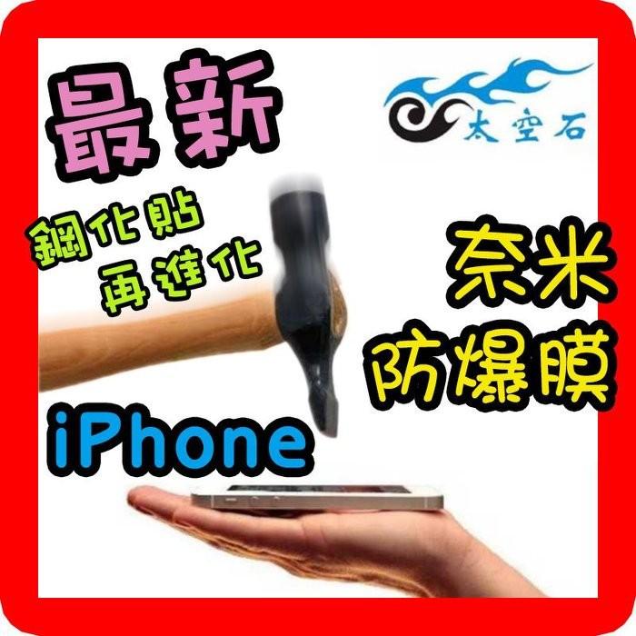 Q 哥iPhone 奈米防爆膜太空石超強防螢幕爆破能力鋼化玻璃貼再升級5 5s 6 6s
