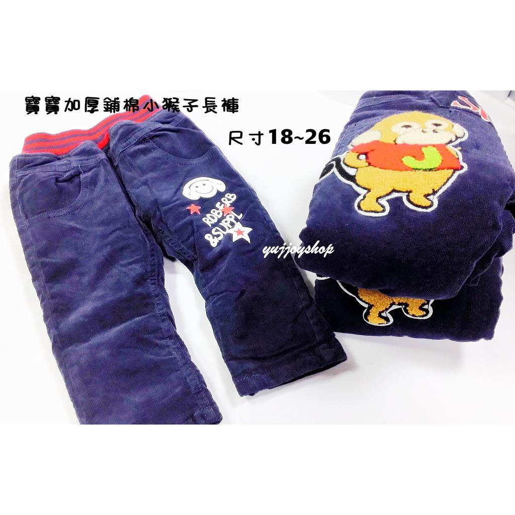 猴子猴年寶寶加厚鋪棉長褲休閒褲過年周歲生日 小鮮肉絨褲男童 幼童