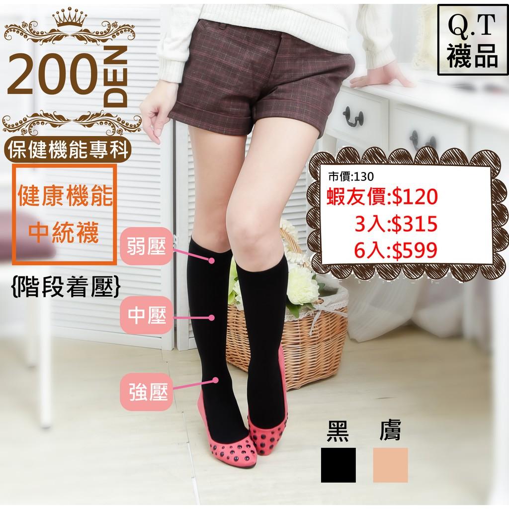 ❤ 399  ❤舒緩水腫壓力❤美腿塑型❤超級耐穿✨護理師櫃姐空姐200D 健康機能中統襪❤