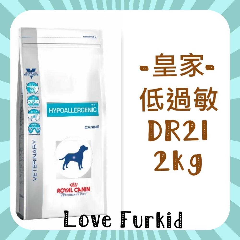 ◆◆Love Furkid ◆◆皇家DR21 低過敏處方飼料2 kg 限超取