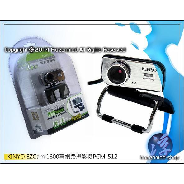 KINYO PCM 512 EZCAM 1600 萬 攝影機Webcam 免驅動Win10