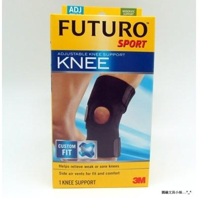 限超取3M FUTURO 可調式 型護膝