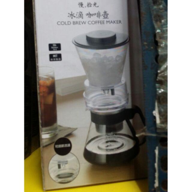 慢拾光冰滴咖啡壺