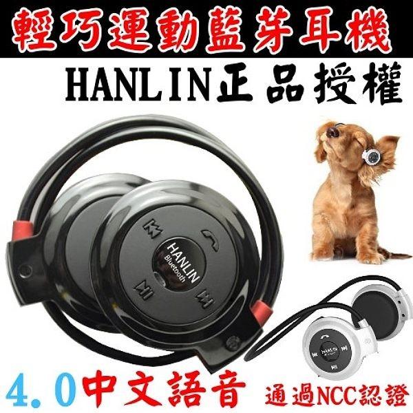 ~JinG ~HANLIN BT503 輕巧 藍芽耳機專利正品4 0 中文語音2 1 自動