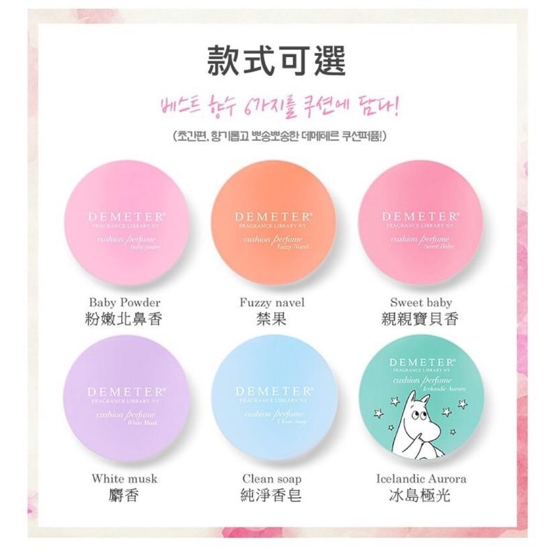 韓國嚕嚕米聯名款氣墊香水
