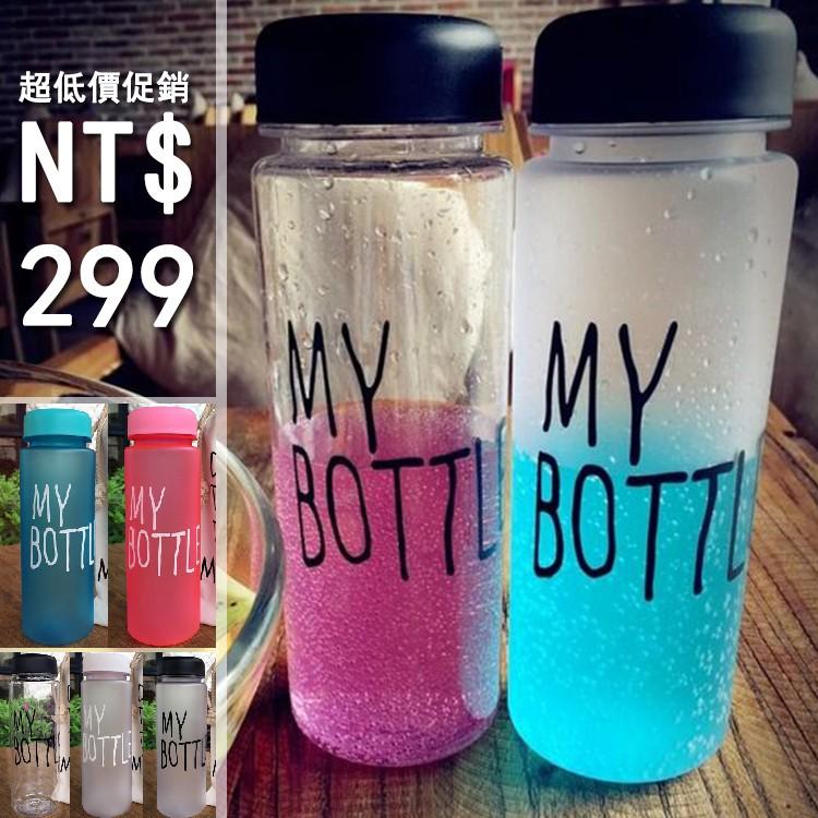 全網 my bottle 韓國水杯隨行杯子韓國學生 便攜帶蓋磨砂隨手杯
