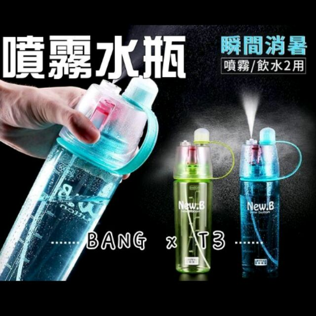 BANG ~噴霧水壺水瓶隨身瓶 水壺噴霧式生日 飲料杯冷水壺 水瓶my bottle ~H