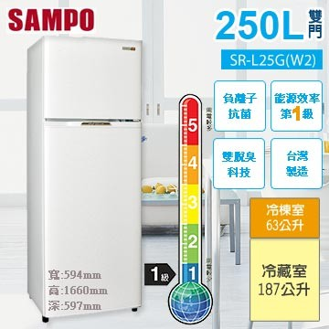 賣家聲寶250 公升白金雙脫臭雙門冰箱SR L25G W2 典雅白