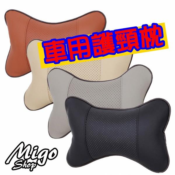 【MIGO SHOP 】【車用護頸枕《不挑色》】四季 汽車頭枕骨頭枕車用護頸枕四色