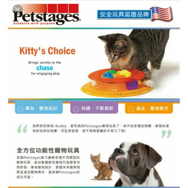~美國Petstages ~正品貓咪的抉擇軌道球