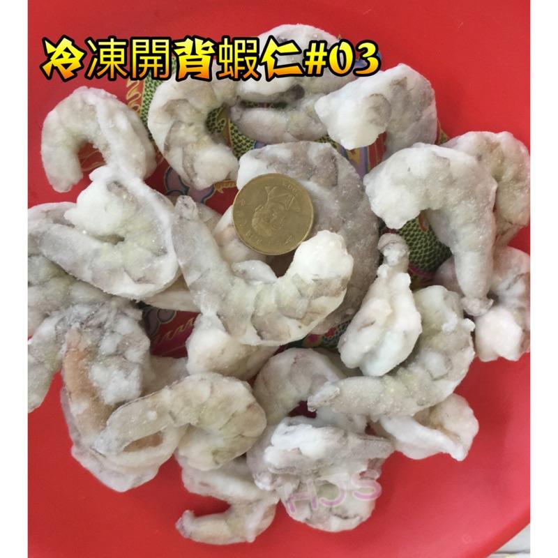 超大冷凍開背蝦仁03 300g 包約20 25 粒滿額加價購~~好嗨深水產~~ 食材