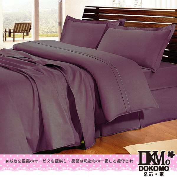 ~優雅素色神秘紫~~MIT 製~單人雙人加大特大精梳純棉 床包被套組床包兩用被組~18 色