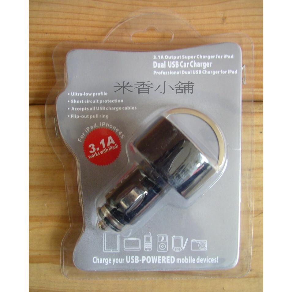 雙USB 輸出拉環式3 1A 車用充 車充2 1A 1AUSB 孔iPhone iPad