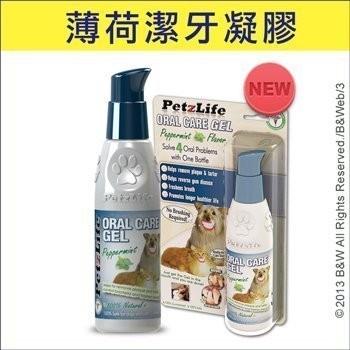 PetzLife 靈牙麗齒潔牙樂天然牙齒凝膠薄荷口味口味4oz 118ml 有效防止口臭