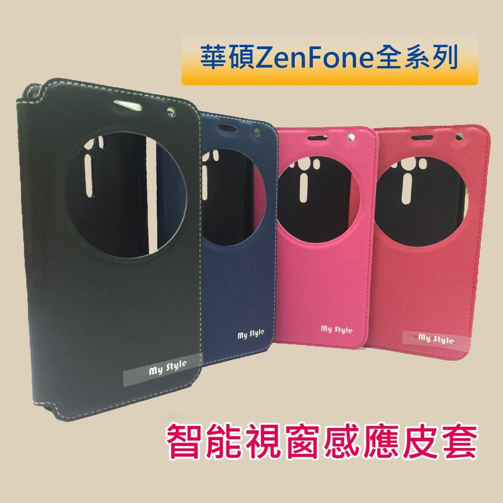 華碩ASUS ZenFone Go 5 吋ZC500TG My Style 智能視窗感應皮