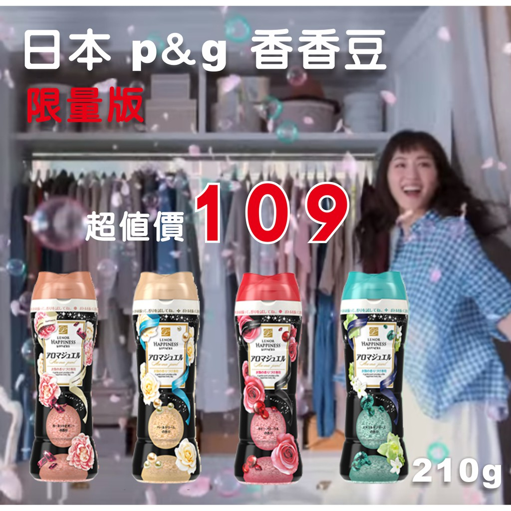 ~米可~ 版寶僑P G 衣物芳香顆粒體驗瓶香香粒香香豆210g 新包裝第 375g