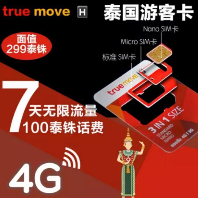 泰國上網電話卡七日旅遊上網卡1 5gb 1gb 4g 上網卡