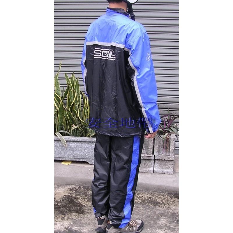 台中安全地帶SOL 雨衣SR 1 兩件式雨衣SR1 紅色藍色尺寸M 2XL