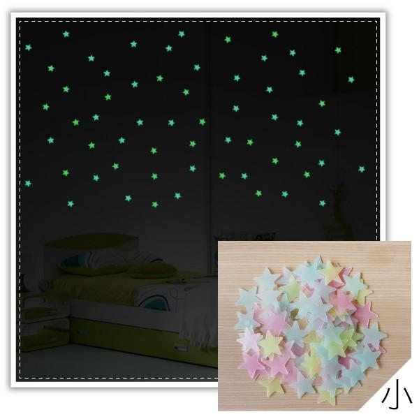 A2838 星星夜光壁貼3cm 100 入立體星星壁貼夜光壁貼夜光貼紙星空天花板貼房間佈置