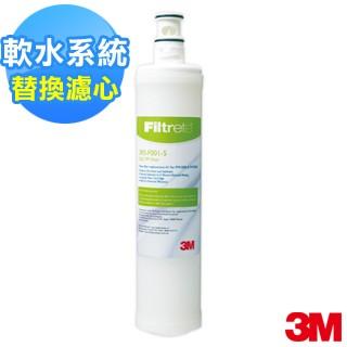 蝦皮3M ~3M 前置樹脂軟水濾心3RF F001 5 淨水器濾水水壺濾網厨房開飲機RO
