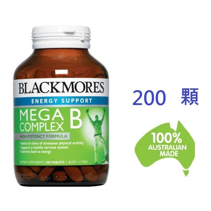 澳洲 澳佳寶 Blackmores B群 維他命B Mega B Complex 綜合B群 Vitamin B 200顆