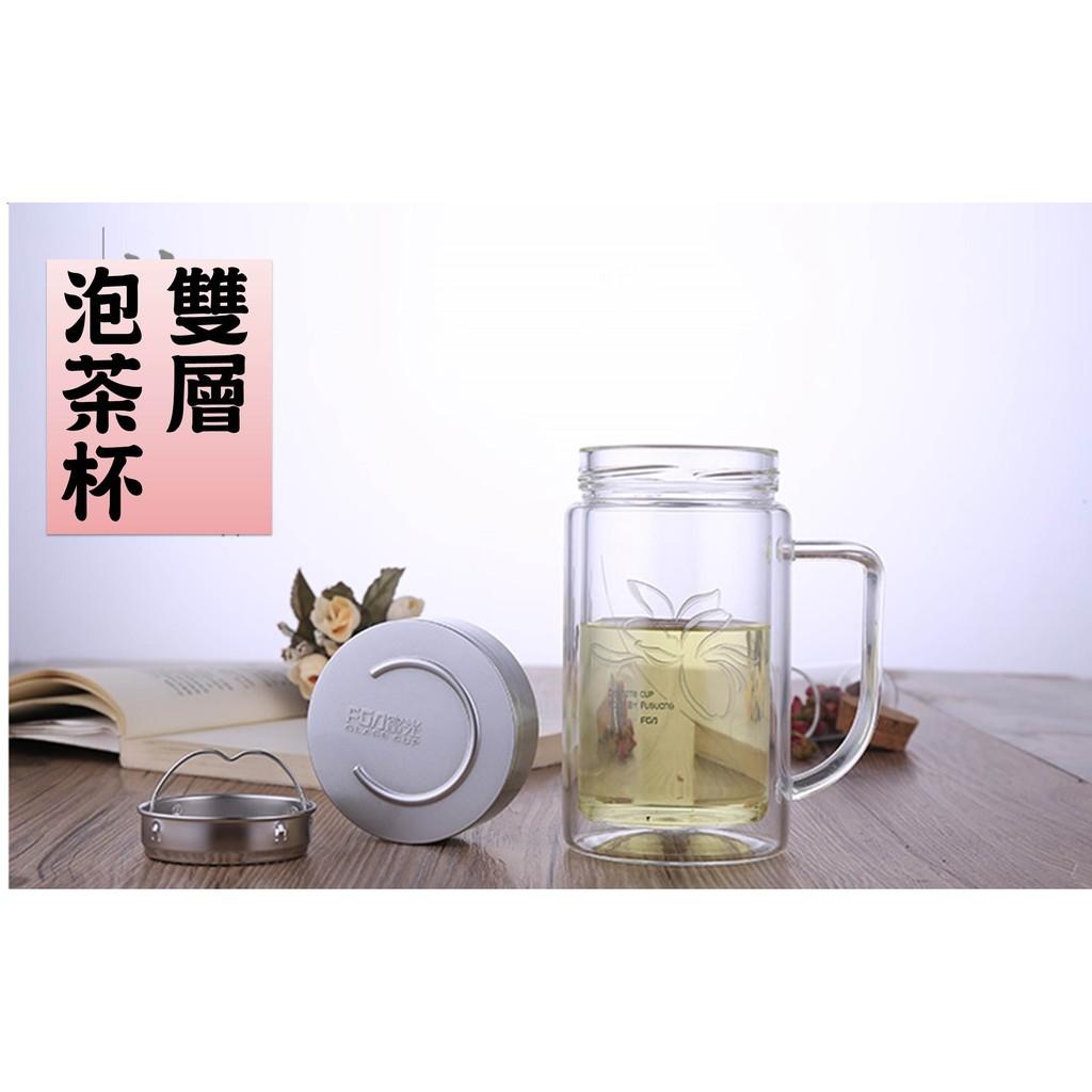 ~雙層玻璃泡茶加蓋水杯320ML