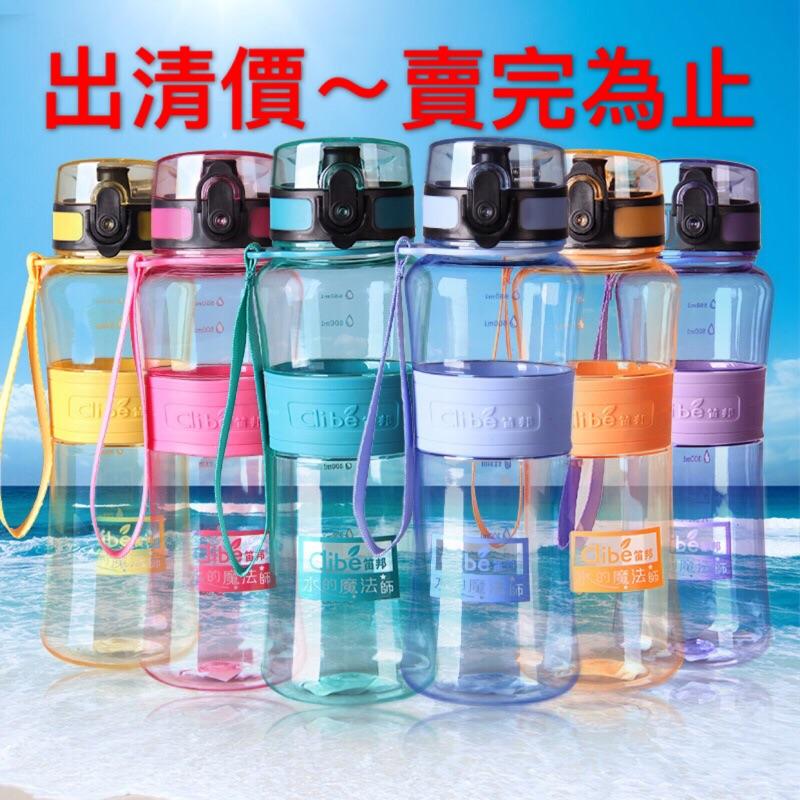 買二送一正品笛邦水的魔法師直飲杯水壺兒童、小孩、大人 水壺耐摔方便攜帶600 、1000m