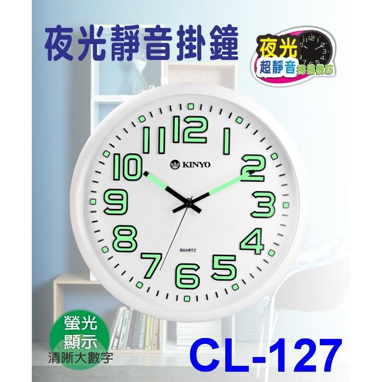 小港 ~一年保~KINYO CL 127 CL127 夜光時鐘超靜音掛鐘~13 吋~壁鐘靜