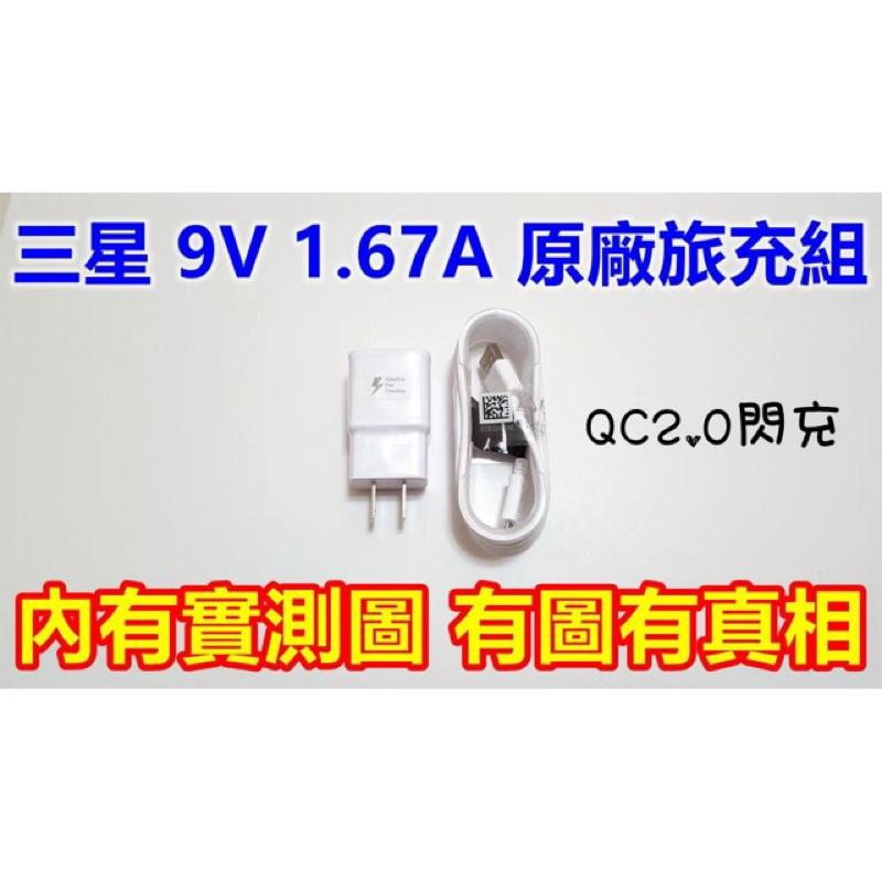 三星 旅充組QC2 0 閃電快充S7 Edge Note5 Note4 S6 Edge A