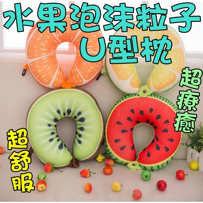 ~薇薇 館~ ☛水果泡沫粒子u 枕卡通水果頸枕泡沫粒子護頸枕u 型枕☚
