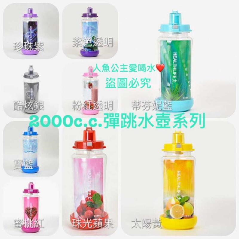✨人魚公主愛喝水賣場2000cc MIT 安全無毒Tritan BPA Free 賀寶芙彈
