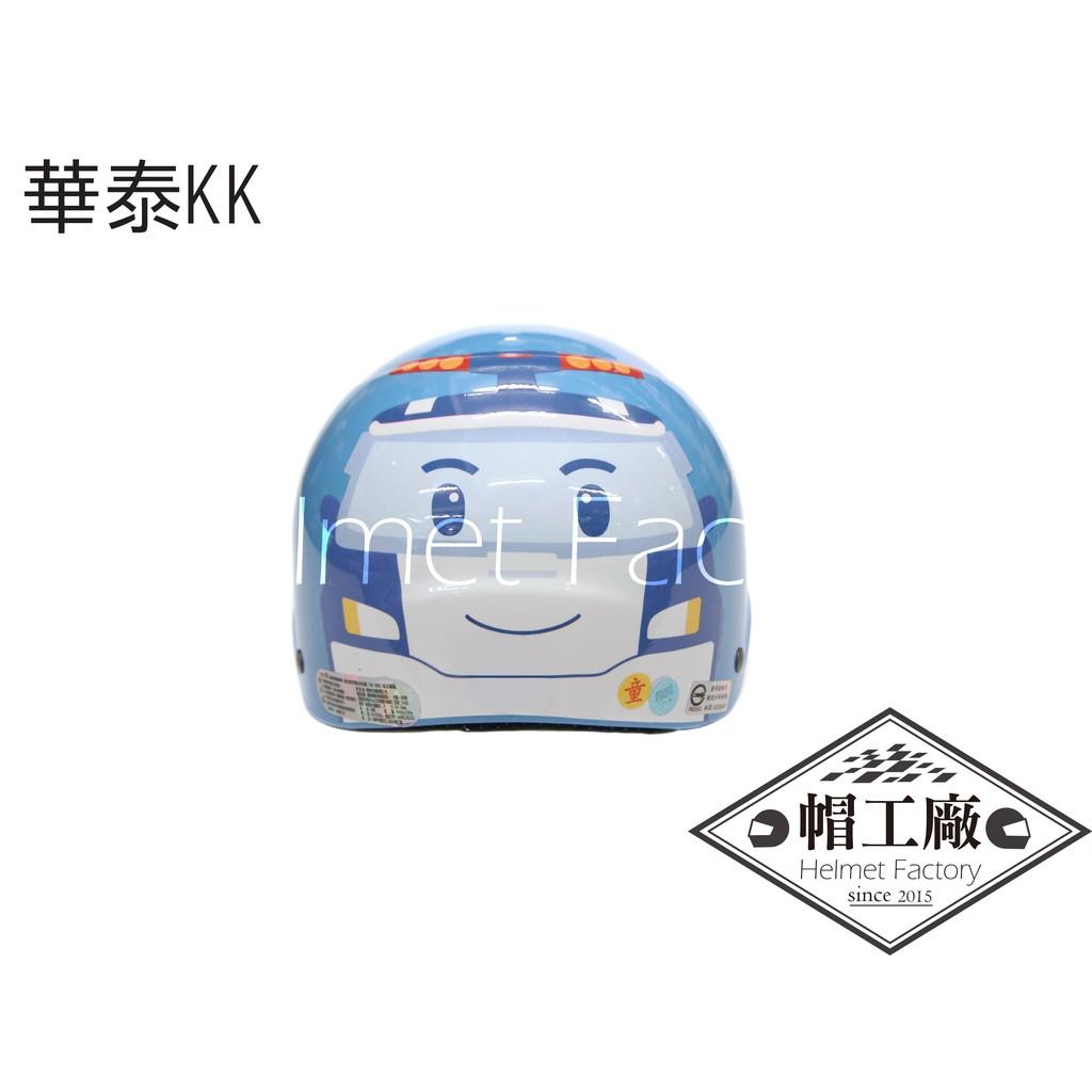 帽工廠華泰KK K822  救援小英雄波力水藍兒童帽半罩安全帽