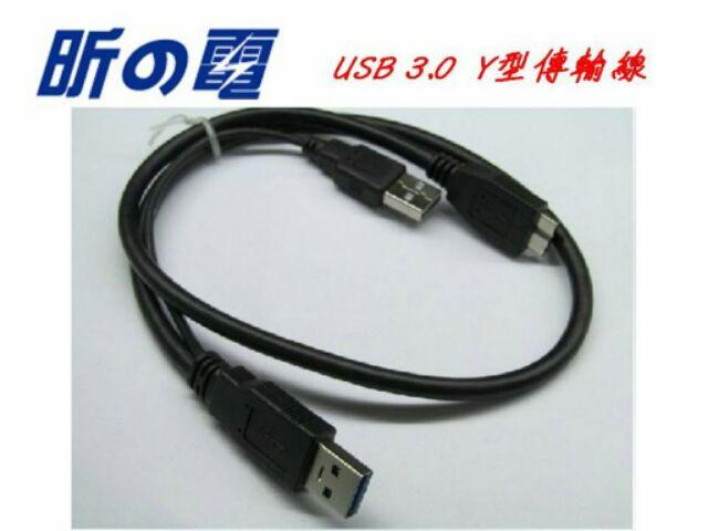 ~勁昕科技~USB 3 0 線USB 一轉二線Y 型2 公3 0 MIRCO USB 加強