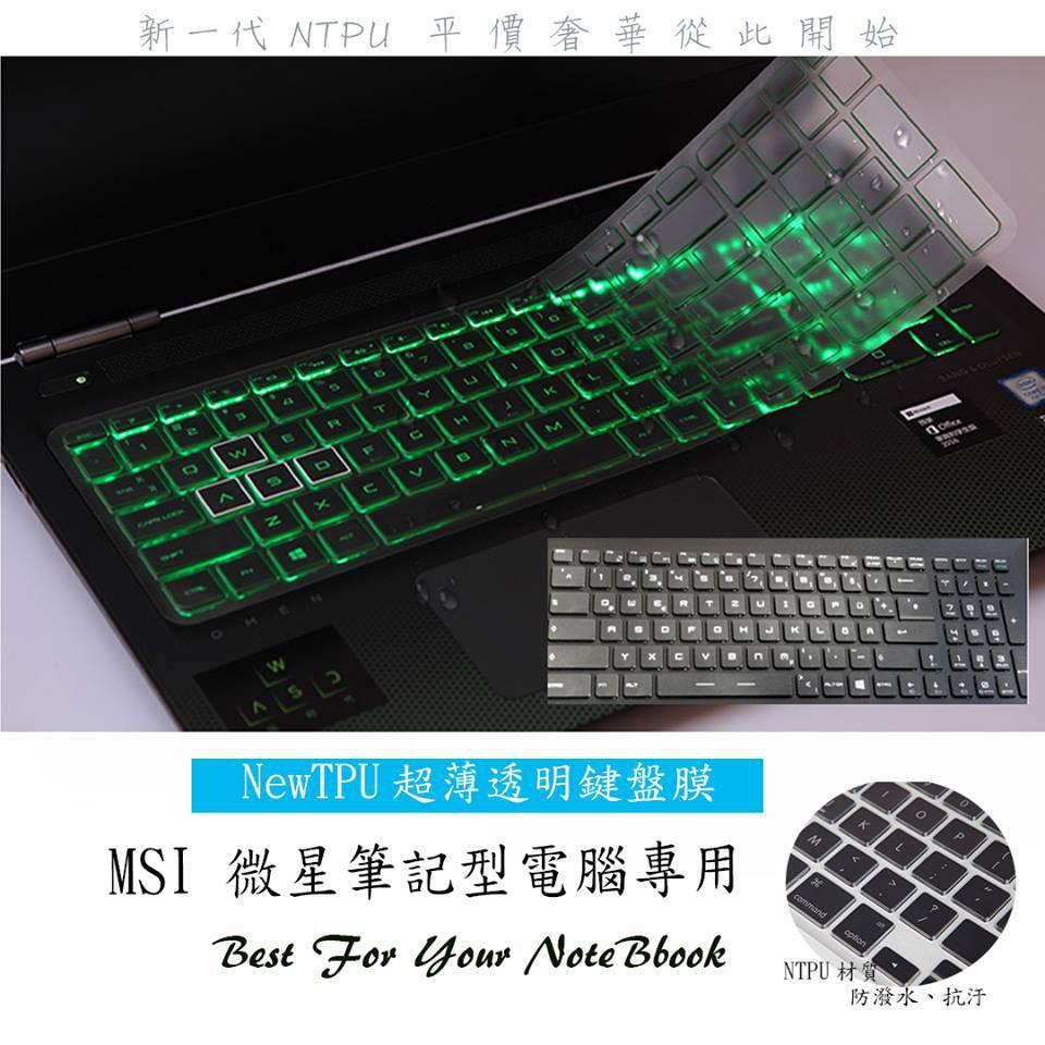 TPU 新超薄透 MSI PE62 7rd PE62 7RD-1437TW 7RF 微星 鍵盤保護膜 鍵盤膜