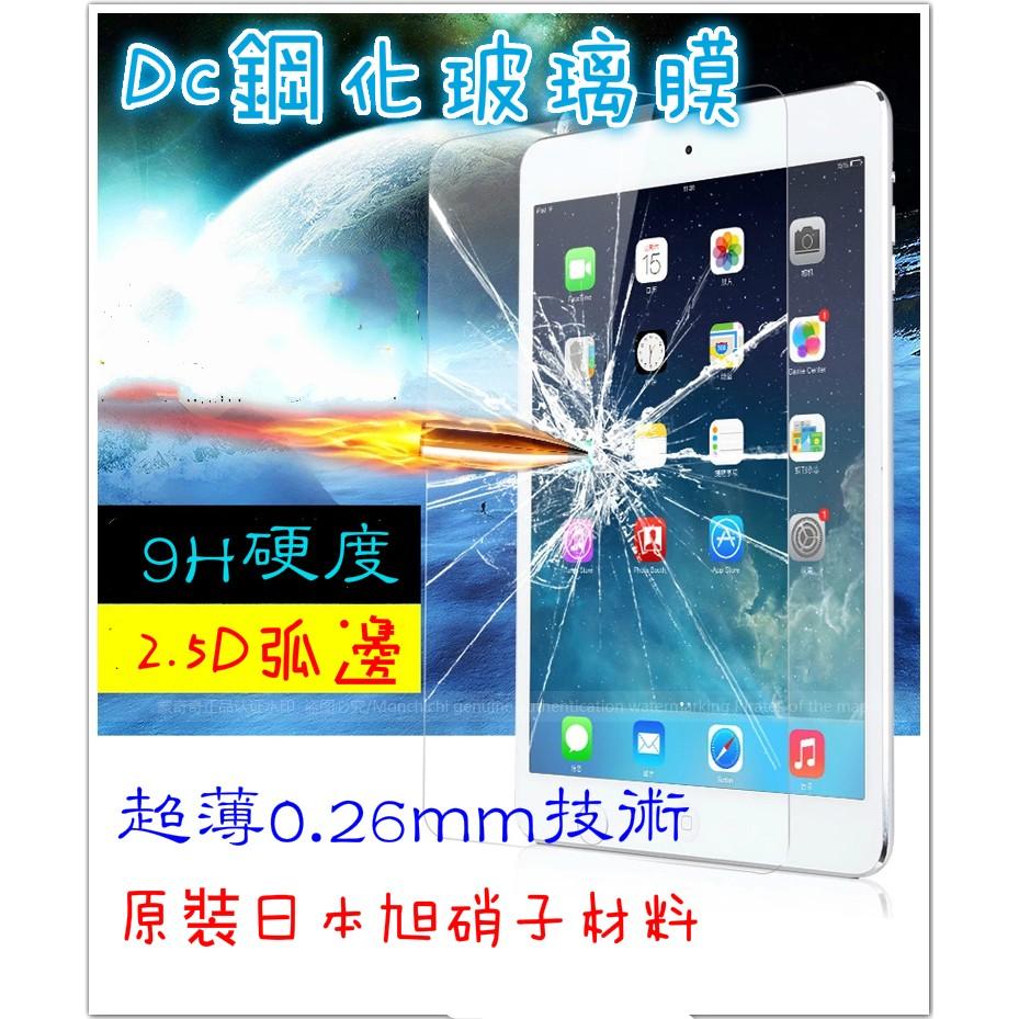 免 ipad air Pro Mini 2 3 4 鋼化玻璃保護貼鋼化膜鋼化貼螢幕保護膜平