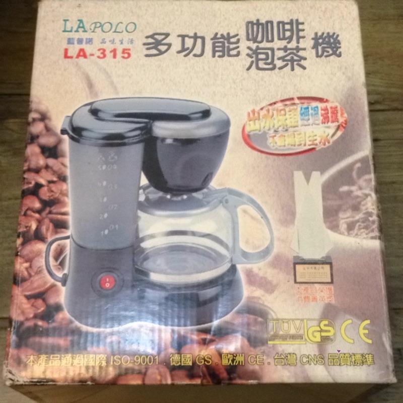 8 折價多 咖啡機、泡茶機