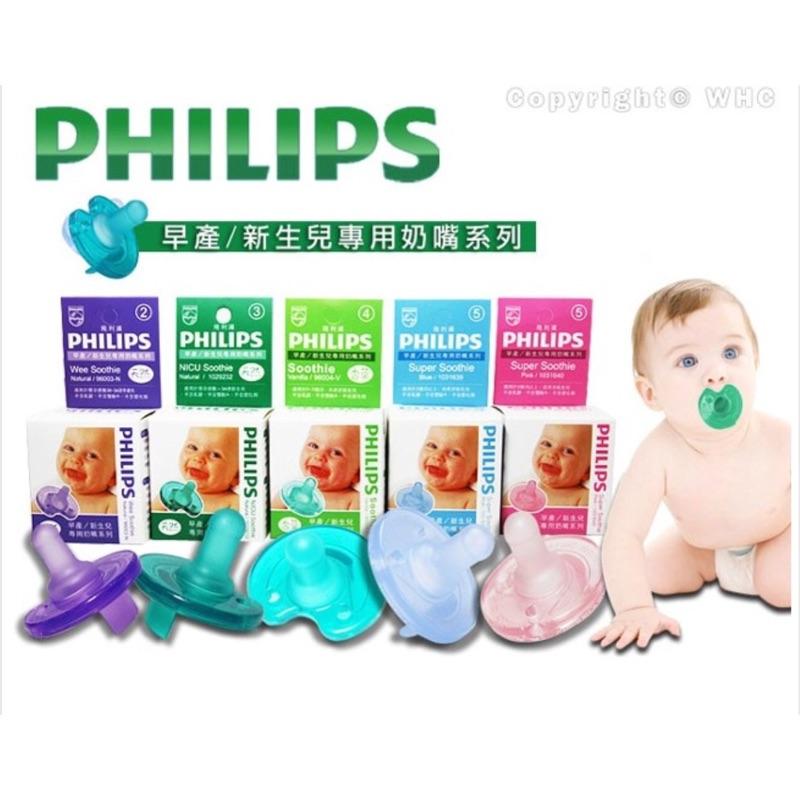 PHILIPS 飛利浦香草奶嘴 香草奶嘴,飛飛翔翔兄弟也愛用❤ 醫療級矽膠,不含塑化劑、雙