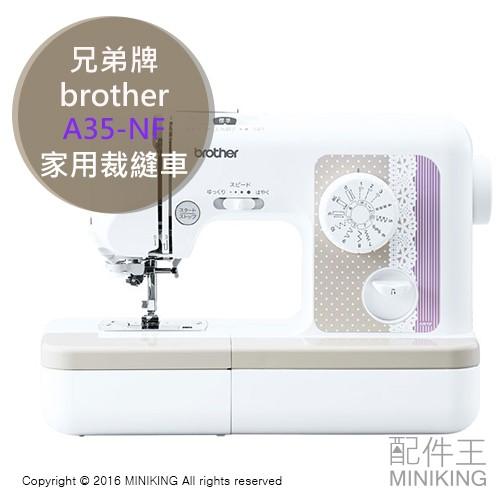 ~ 王~ 兄弟牌brother A35 NF 裁縫車縫紉機家用桌上型操作簡單蕾絲 入門